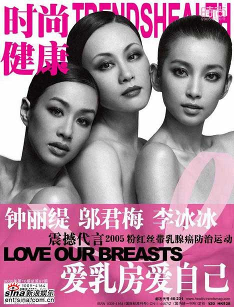 Models pose in Breast Cancer awareness print ad